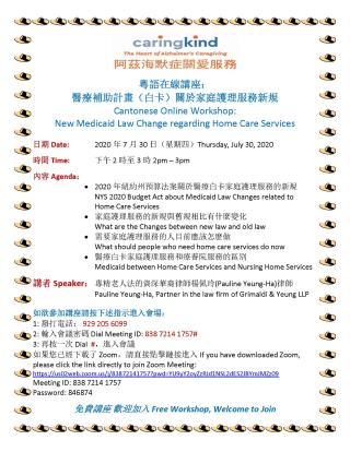 Flyer - 楊佩玲律師粵語講座-醫療白卡家庭護理服務新規  7-30-2020
